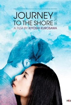 Journey To The Shore (2015) Poster