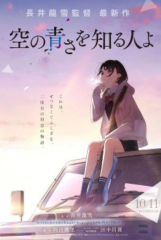 Her Blue Sky (2020) Poster